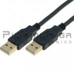 ΚΑΛΩΔΙΟ USB A ΑΡΣΕΝΙΚΟ - USB A ΑΡΣΕΝΙΚΟ 5.0m ΜΑΥΡΟ